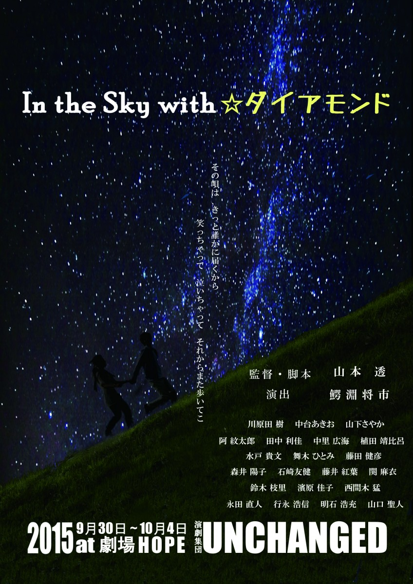 In the sky with☆ダイアモンド(表)