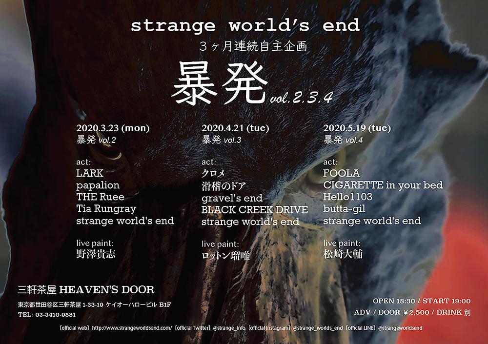 strange world's end presents 『暴発』vo